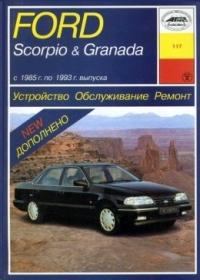 Руководство Ford Scorpio,Granada с 85-93 г. (бензин)